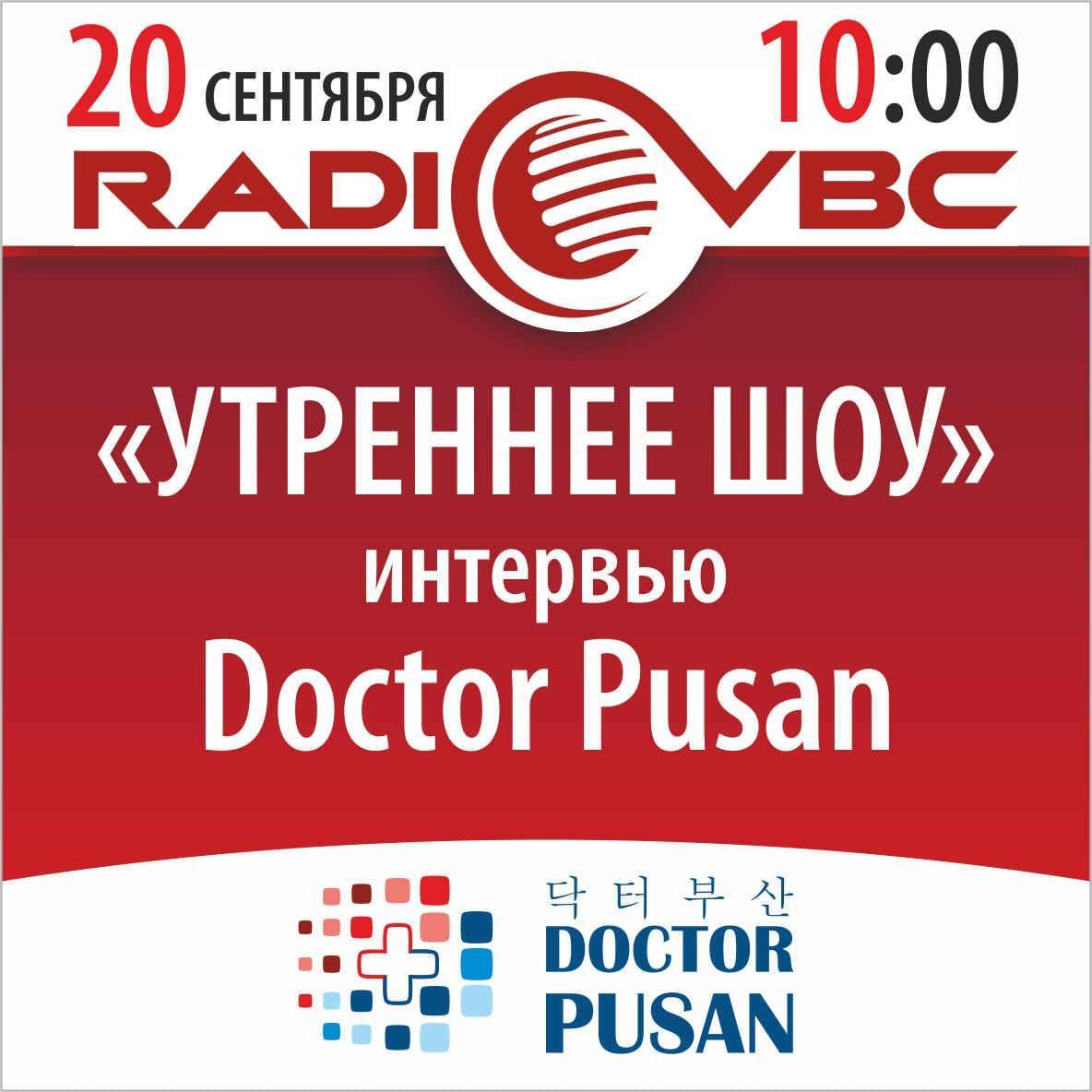 Doctor Pusan в эфире Радио VBC