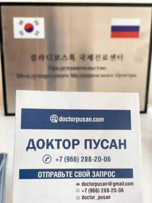 Расчет стоимости медицинских услуг в Южной Корее
